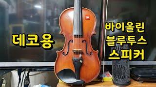 Violin bluet…