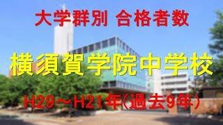横須賀学院中学校 大学合格者数 H29~H21年【グラフでわかる】 thumbnail