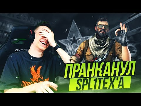 ПРАНКАНУЛ SPL1TEX'A В КС:ГО / CS:GO