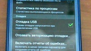 Как включить отладку USB / USB Debugging на Android / Как стать разработчиком