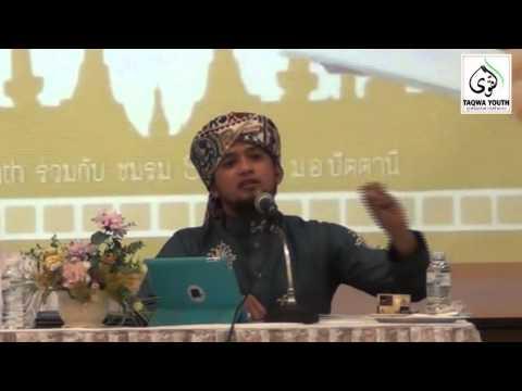 อุมมะฮฺวาฮีดะห์ (มอ.ปัตตานี) Part2/3