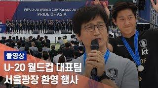 풀영상 U20 월드컵 대표팀 서울광장 환영 행사  연합…