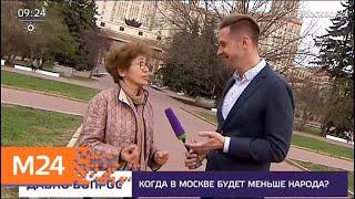 Смотреть видео Когда в Москве будет меньше народа - Москва 24 онлайн