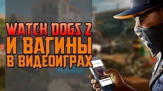 WATCH DOGS 2 ОСКОРБЛЯЕТ ЖЕНЩИН