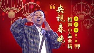 欢声笑语·春晚笑星作品集锦:潘长江(二) | CCTV春晚
