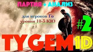 Стрим по игре Го (Бадук). 1 дан Tygem серия 2