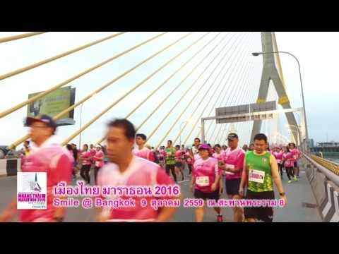MuangThai Marathon Bangkok 2016 Full
