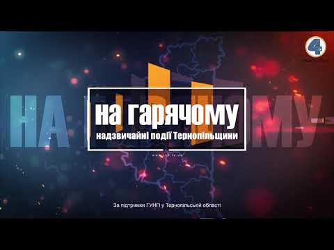 """Телекомпанія TV-4: Надзвичайні події """"На гарячому""""(21.09.2020)"""