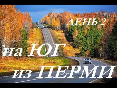 на Юг из Перми. ДЕНЬ 2