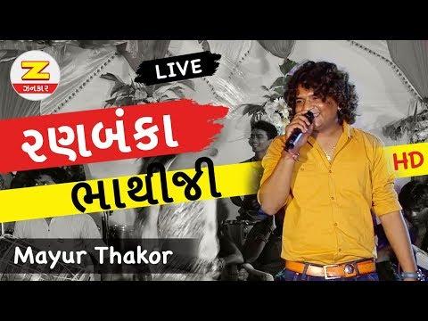 Mayur Thakor | RanBaaka Bhathiji | Super Hit Song | Savali LIVE | HD VIDEO | Zankar Musical Group