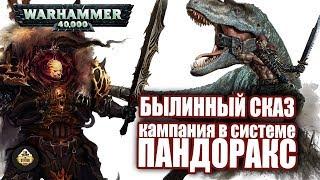 Былинный Сказ: Кампания в системе Пандоракс I Динозавры в Warhammer 40k