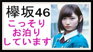 欅坂46 「紅白昏倒メンバー」地元で お泊まりデート 【欅坂46】志田愛佳...