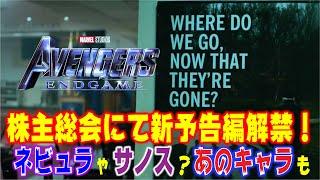 【閲覧注意】アベンジャーズ/エンドゲームの最新予告がディズニー株主総会で解禁!サノスの居場所やネビュラ、あのキャラも...??《Avengers EndGame New Trailer》