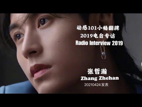 【全程 Full】张哲瀚: 北京音乐广播 201010  Zhang Zhehan Beijing Music Radio Live Show (说活时 好可爱)
