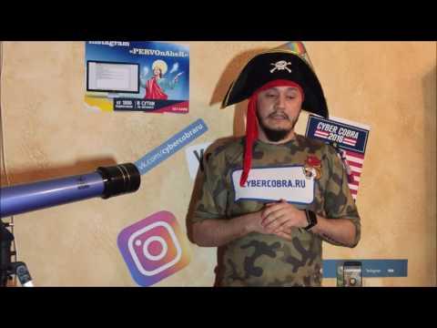 Instagram Инстаграм CyberCobra «Первонахер» большой видео обзор FAQ для участников форума Zismo biz