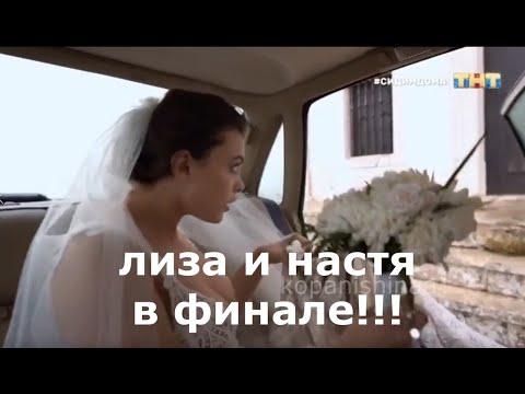 Лиза и Настя. холостяк 7. 7 выпуск 12.04.2020