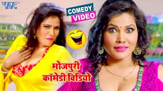बड़ा मन करता | Bhojpuri Comedy | 2021 भोजपुरी का सबसे हिट कॉमेडी Movie Scene