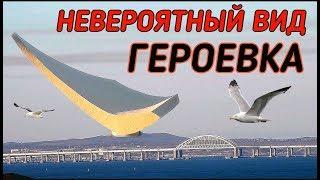 Крымский мост(23.02.2019) МОСТ как на ладони НЕВЕРОЯТНО красивый ракурс  НОВОЕ место съёмки.