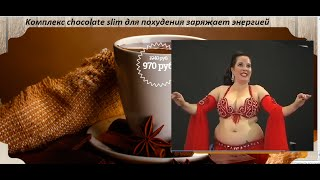 Коктейль chocolate slim стимулирует похудение и прилив энергии
