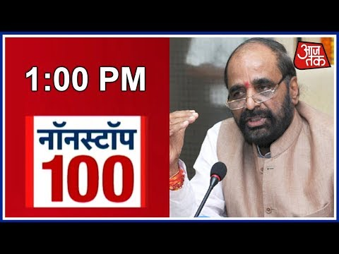 Nonstop 100| Hansraj Ahir Makes Controversial Statement On Kasganj; Says Bullets Fired On Deshbhakts