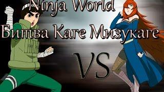 Ninja World - Битва Каге Мизукаге 1vs1(31.07.16)