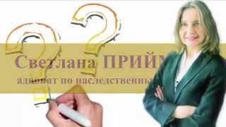 Адвокат по наследству: услуги по наследственным делам(Консультации юриста и помощь в сложных наследственных делах оказывается адвокатом Светланой Приймак на..., 2015-10-04T11:19:55.000Z)