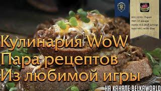 Кулинария World of Warcraft - Пара рецептов из любимой игры!
