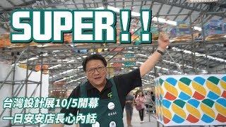【一日安安店長心內話!】台灣設計展開幕超級熱鬧!