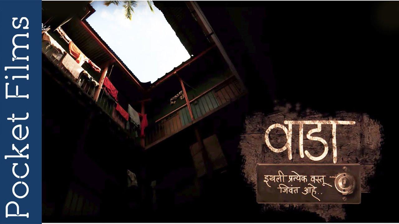 Marathi Short Film - Waada (Ithli pratyek vastu jivant ahe) | Everything is alive here
