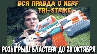 видео Бластеры NERF, купить игрушечное оружие Нерф (Nerf)