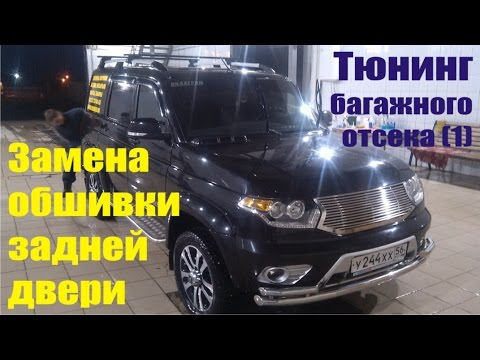 Тюнинг  багажника УАЗ - Патриот 1 серия