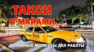 #Работа в #США: #Такси в Майами. Что я знаю про UBER по Факту? / иммиграция и жизнь в США Грин Карта