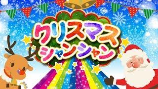童謡クリスマスシャンシャン( 子供 キッズクリスマスソング Christmas Songs for Kids)