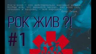 РОК ЖИВ #1 Red Hot Chili Pampeps О роке, Сердючке, алкоголе и курской публике