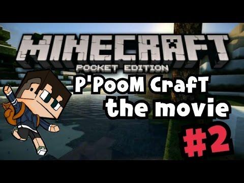 "P'PooM Craft ""the Movie"" #2"