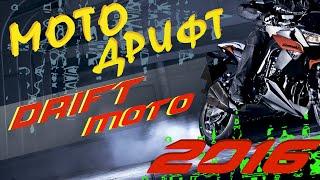 МОТО ДРИФТ  Moto Drift 2016