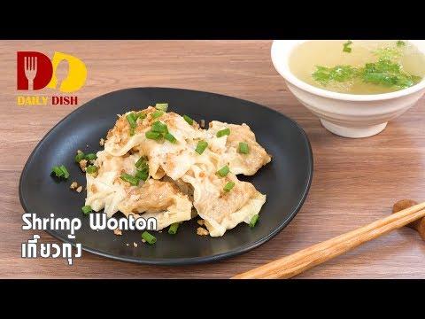 Shrimp Wonton | Thai Food | เกี๊ยวกุ้ง - วันที่ 07 Nov 2018