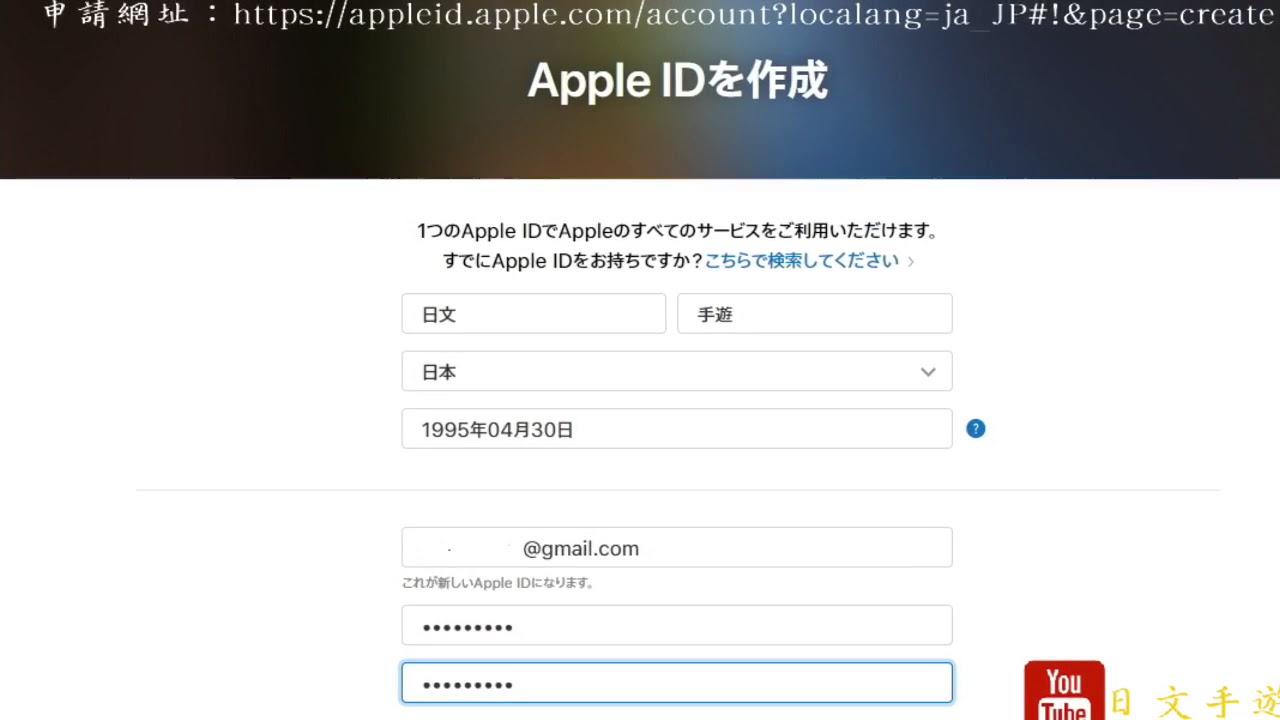 日本Apple ID 申請教學 - YouTube