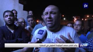 إطلاق نار بشقة سكنية يسفر عن مقتل أردنيين وحارس تابع لسفارة الاحتلال - (24-7-2017)