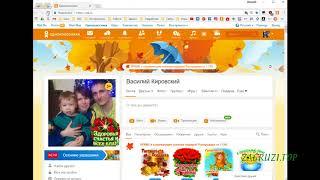 Почему пропали бесплатные подарки в Одноклассниках
