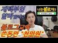 재택부업 알바 블로그에 쓴돈만 천만원! - YouTube