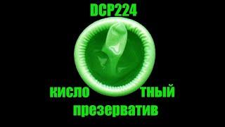 Кислотный презерватив DCP-224 I DCP #1 (ПЕРЕЗАЛИВ)