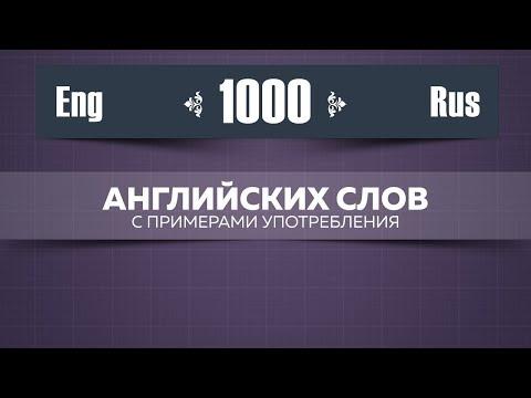 1000 самых важных слов английского языка с примерами