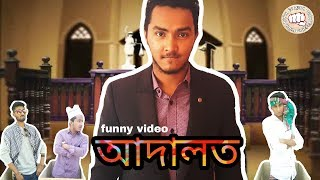 আদালত ll Adaalat funny video ll New bangla funny video 2018 ll Weird bengali people