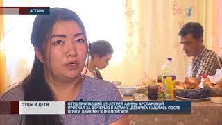 Первый канал Евразия помог воссоединиться семье