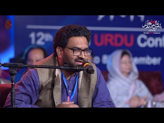 Ranjeet Singh Chauhan   Aalmi Mushaira   12th Aalmi Urdu Conference   ACPKHI   #URDUCONFERENCE