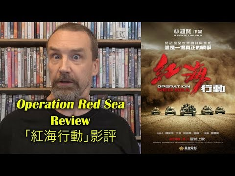 Operation Red Sea/紅海行動 Movie Review
