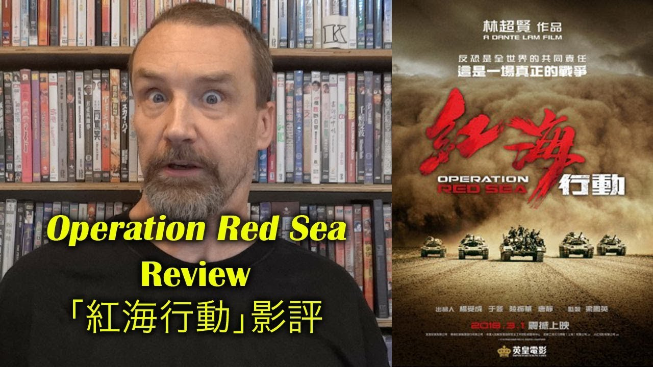 Download Operation Red Sea/紅海行動 Movie Review