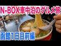 N-BOX車中泊の旅!真冬の北海道函館でグルメ温泉旅行1日目前編 出発〜あじさい…