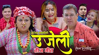 उजेली    New Teej song 2078,2021    Prakash Chhetri & Manju Gurung ft. Kiran KC, Yugjyoti & Asmita